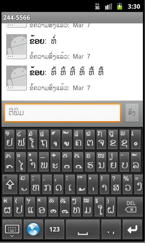 Lao SMS - screenshot