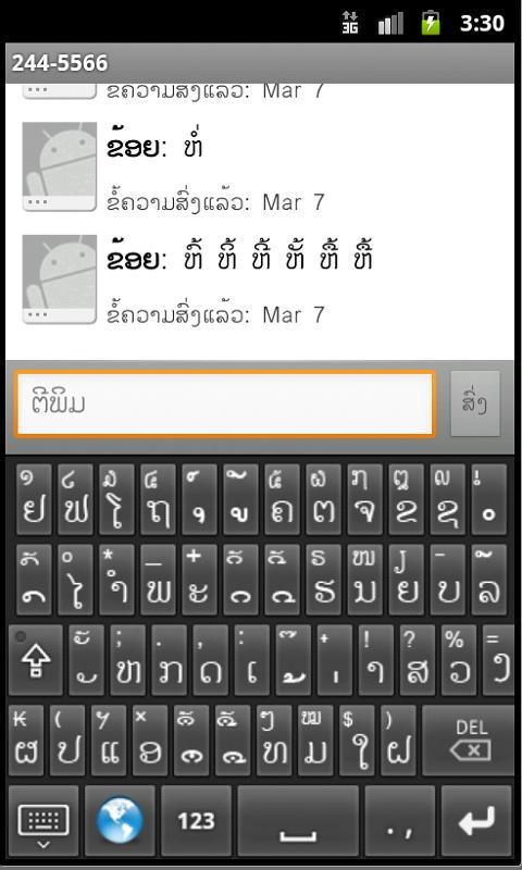Lao SMS - screenshot