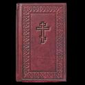Библия - синодальный перевод icon