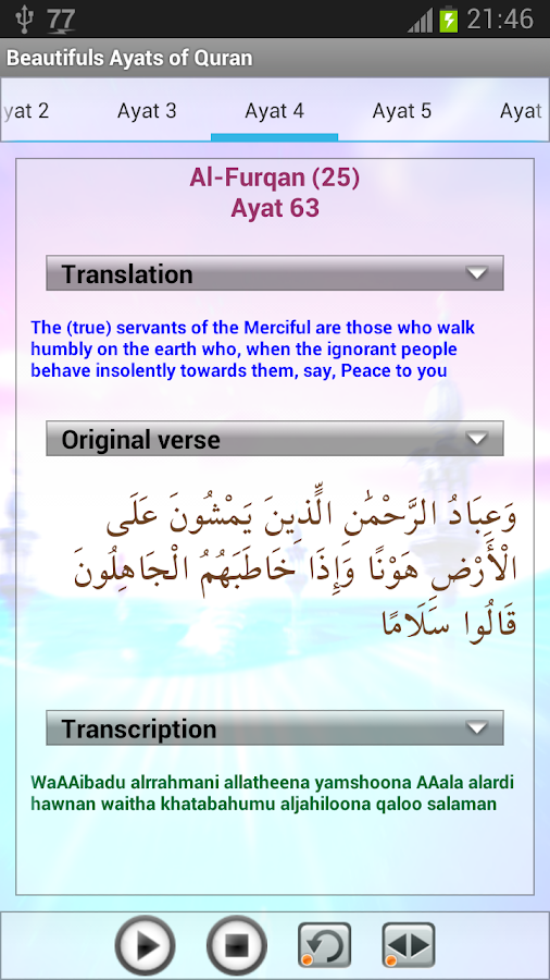 Beautifuls Ayats of Quran - screenshot