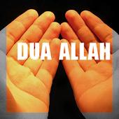 Dua Allah (دعاء الله)