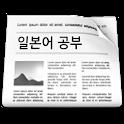 일본어 신문 공부 - 독해,단어장,번역