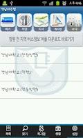 Screenshot of 경남대수첩