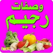 وصفات رجيم صحي