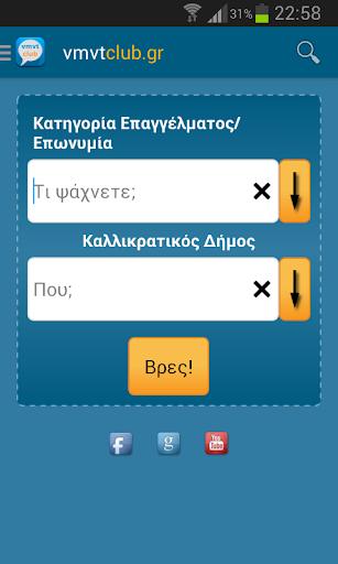 vmvtclub.gr βρες Τεχνικό