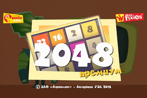 2048 Премиум - Фиксиклуб