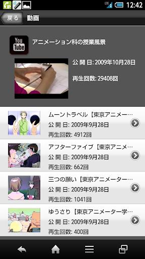 【免費教育App】東京アニメーター学院 公式アプリ-APP點子