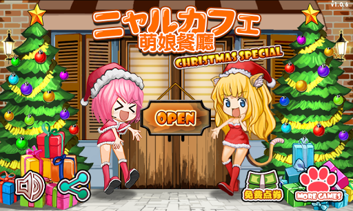 萌娘餐厅 - 圣诞节特别版