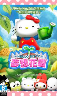 Hello Kitty夢想花園