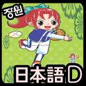 [장원] 일본어 단어카드 (D) icon