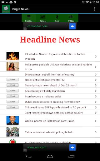 【免費新聞App】Bangladesh News-APP點子