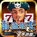 海盗船长 icon