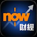 now財經 - 財經股票及地產屋苑資訊 icon