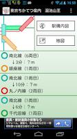 Screenshot of 東京ちかてつ案内