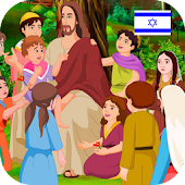 Bible In Hebrew for Children