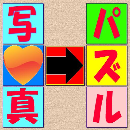 あなたの保存写真がスライドパズルに変身!!「パズルメーカー」 解謎 App LOGO-APP試玩