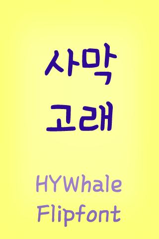 HYWhale™ Korean Flipfont