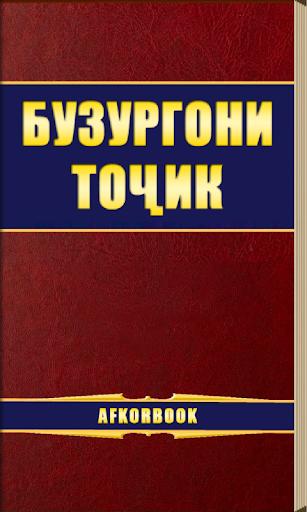 БУЗУРГОНИ ТОЧИК