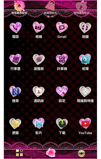玩個人化App|珠寶☆之心 for[+]HOME免費|APP試玩