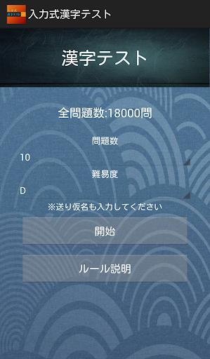 入力式漢字テスト