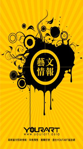 YOURART 藝游網