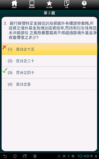 【免費財經App】信託業務人員信託業務專業測驗精選題庫-實務篇-APP點子