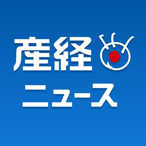 新闻の産経ニュース LOGO-記事Game