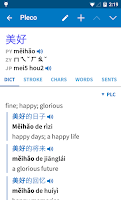 Screenshot of Pleco Chinese Dictionary