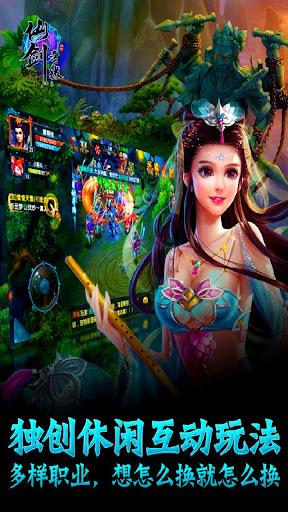 玩角色扮演App|仙劍 3D MMO ARPG 英雄OL免費|APP試玩