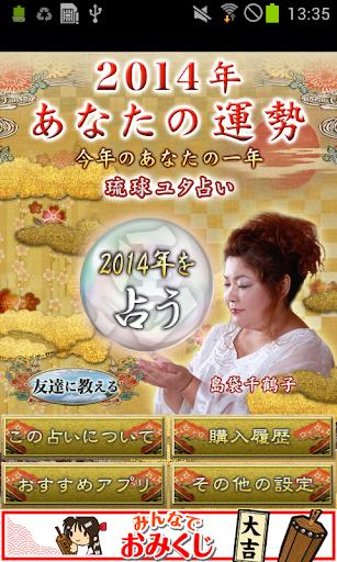 【2014年あなたの運勢】今年のあなたの1年 ~琉球ユタ占い