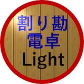割り勘電卓 Light