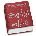 Taprohm English Khmer Dic logo