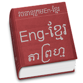 Taprohm English Khmer Dic