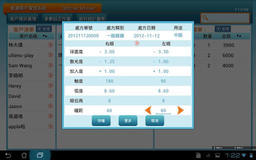 【免費商業App】配鏡客戶管理系統-APP點子