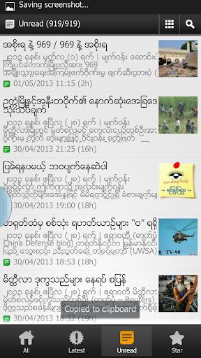 Screenshots #5. The Eye Of Light အလင္းမ်က္ဝန္း / Android