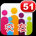 51交友 icon