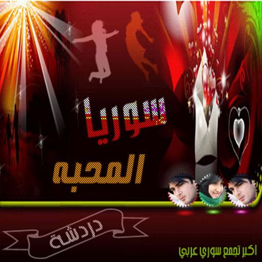 دردشة شات سوريا المحبه