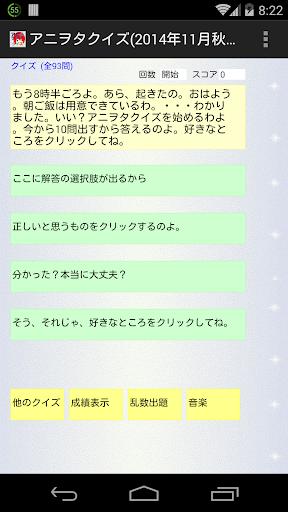 アニヲタクイズ 2014年11月秋アニメ初級編2