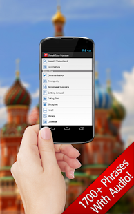 SpeakEasy Russian ~ Phrasebook - screenshot thumbnail