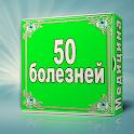 50 болезней icon