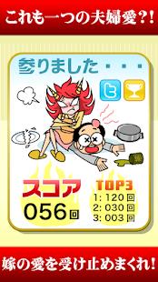 無料体育竞技Appの鬼嫁ストレート|HotApp4Game