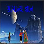 Gujarati Quiz