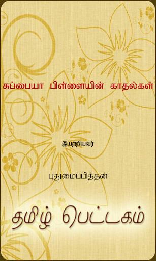 Subbaya Pillayin Kadhalgal