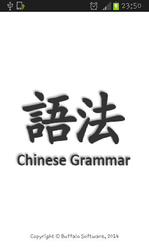 Chinese Grammar 中国语法