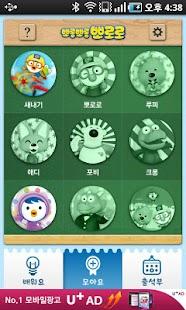 뽀로로 첫낱말놀이 - screenshot thumbnail
