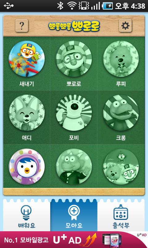 뽀로로 첫낱말놀이 - screenshot