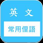 常用片语及俚语 趣味记忆 (美国英文俗语 slang) icon