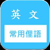 常用片語和俚語 快速記憶 (美國英文口語 slang)