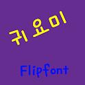 JETGwuiyomi Korean FlipFont logo