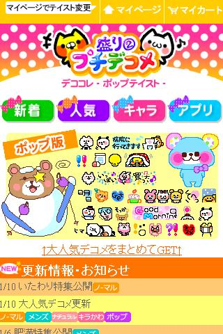 デココレ for mopita - screenshot